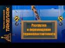 Такелажные работы Разгрузка и перемещение термопластавтомата Гк Такелаж