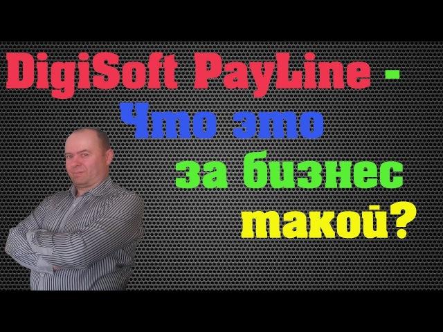 DigiSoft PayLine - Что же это за бизнес такой?