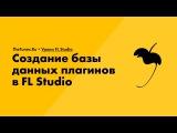 012. Создание базы данных плагинов в FL Studio