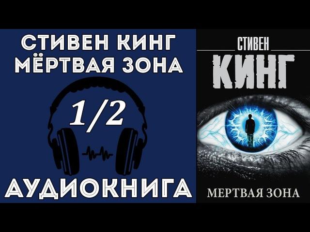 Стивен Кинг - Мёртвая зона 1/2 часть. Аудиокнига