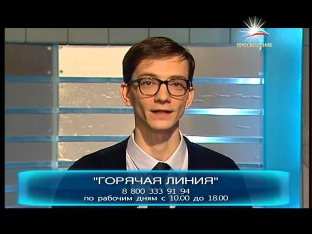 «Горячая линия» для студентов открыта в Минобрнауки Российской Федерации / телеканал ПРОСВЕЩЕНИЕ