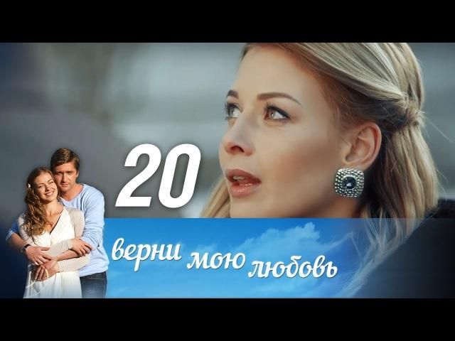 Верни мою любовь. Серия 20 (2014) @ Русские сериалы