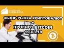 🔥Обзор рынка криптовалют на сегодня новости прогноз Bitcoin BTC/USD 19.03.2018