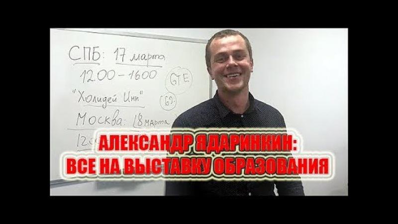 Все на выставку образования в России в марте с Алексом Ядаринкиным! [1Australia]1551