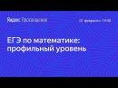 Подготовка к ЕГЭ по математике. Занятие 11: Задачи с практическим содержанием (задача 10).