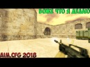 КС 1.6 💀 Адекватный😳 Боже что я делаю 😎 😄 YouTube 🎥 AIM CFG 2К18