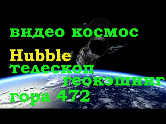 телескоп хаббл фото космос видео