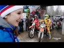 Финал 1 Личного Чемпионата России по мотогонкам на льду! Тольятти.