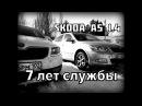 Skoda A5 1.4 DSG Пробег 100 , Ремонты, Жизнь