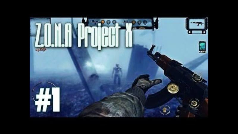 Z.O.N.A. project x прохождение1