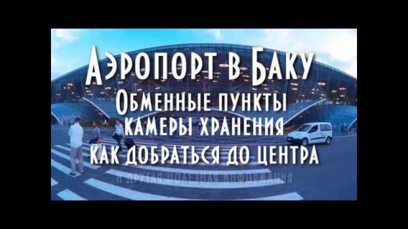 Аэропорт Баку. Как добраться до центра, обмен валюты и другая полезная информац ...