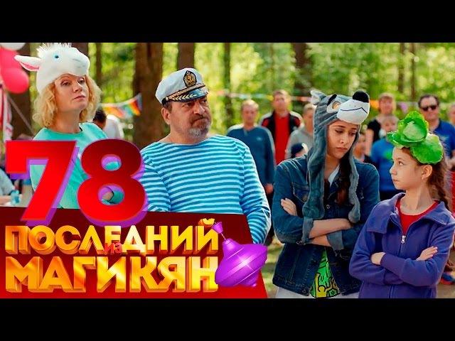 Последний из Магикян - Последний из Магикян 78 серия (18 серия 5 сезон) HD (Комедийный...