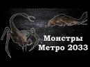 Монстры Метро 2033 - Креветка, Библиотекарь, Паук