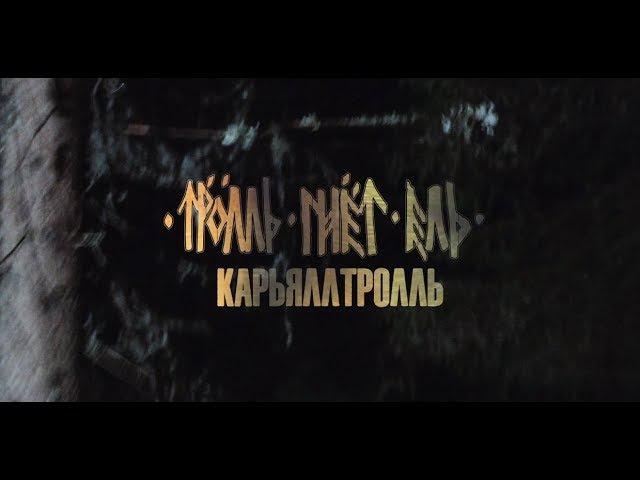 Тролль Гнет Ель - Карьяллтролль / Troll Bends Fir - Karjalltroll