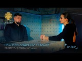 Паулина Андреева ft. Баста - Посмотри в глаза (тизер)
