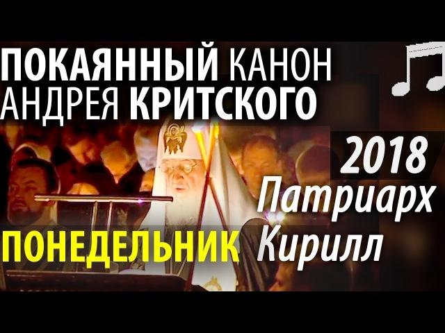 Великий Покаянный КАНОН Андрея КРИТСКОГО. Понедельник 19 02 2018 Патриарх Кирилл