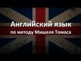 Видеоурок 12. Английский для начинающих по методу Мишеля Томаса