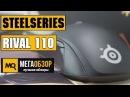 SteelSeries Rival 110 обзор мышки