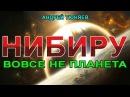 G.Нибиру вовсе не планета. Андрей Тюняев