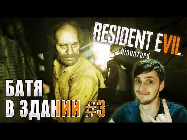БАТЯ В ЗДАНИИ - Resident Evil 7: Biohazard 3