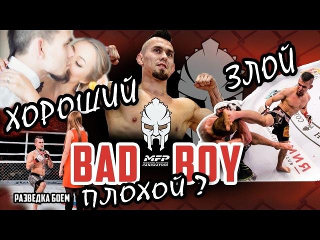Bad boy -хороший плохой, злой? Разведка боем