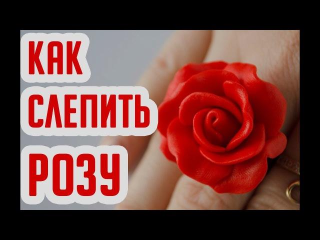 Как слепить красивую розу из полимерной глины за 5 минут простой быстрый способ