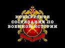 МВАА Конкурсное состязание по Военной истории