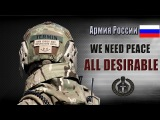 RUSSIAN ARMY -