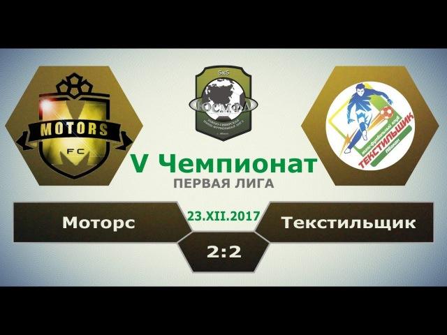 V Чемпионат ЮСМФЛ. Первая лига. Моторс - Текстильщик 2:2, 23.12.2017 Обзор
