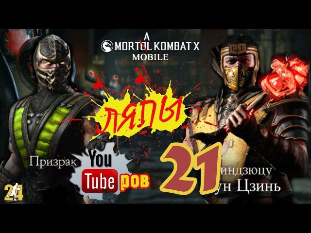 21 Скорпион Призрак и Кун Цзинь Ниндзюцу Ляпы ютуберов MKX mobile