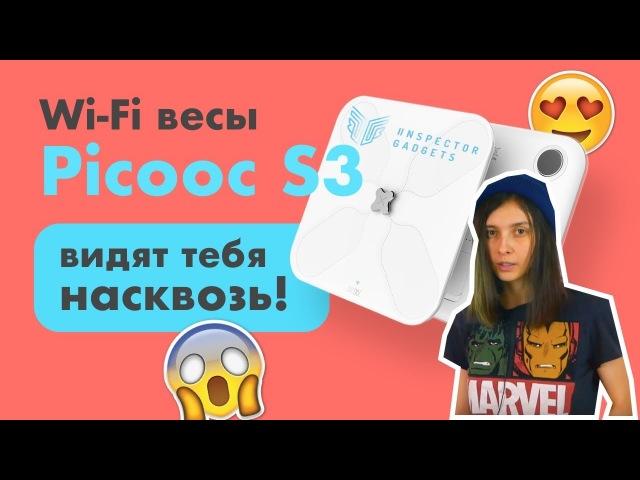 Умные ВЕСЫ Picooc S3 Обзор » Freewka.com - Смотреть онлайн в хорощем качестве