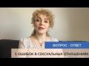 5 ошибок в сексуальных отношениях. Татьяна Славина