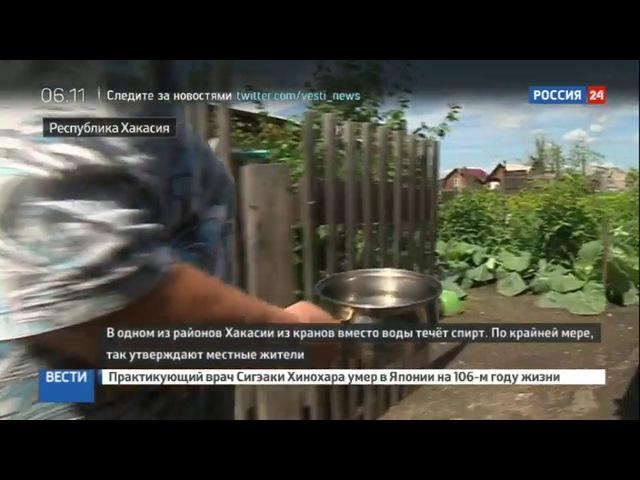 Новости на Россия 24 В одном из районов Хакасии из кранов вместо воды течет спирт