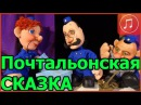 Тайна Синего Конверта. Карел Чапек- Сказка для детей Кукольный детский спектак ...