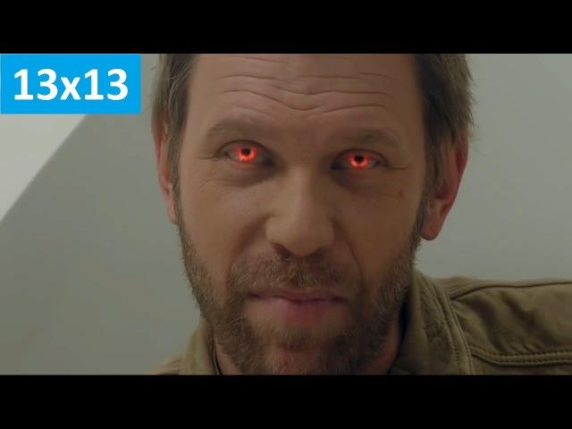 Надприродне 13 сезон 13 серия - 13x13 Promo