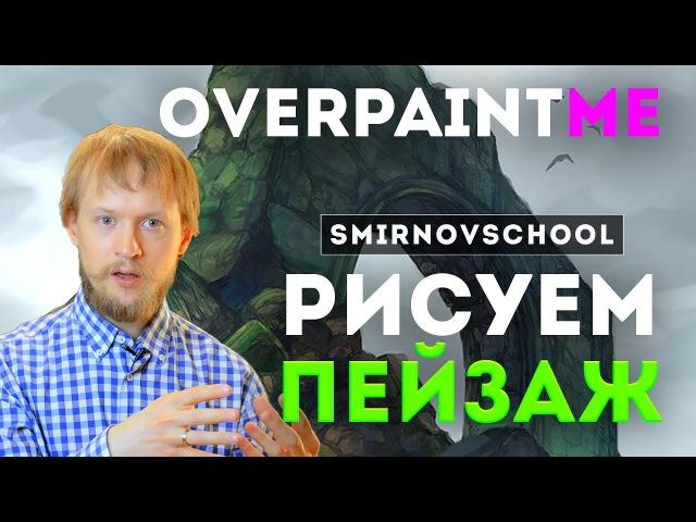 OverpaintME 4 Перерисовываем пейзаж. Smirnov School.