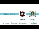 ТЛДФ 2018. Второй дивизион 2 тур Diadora-Стимул. Обзор матча.