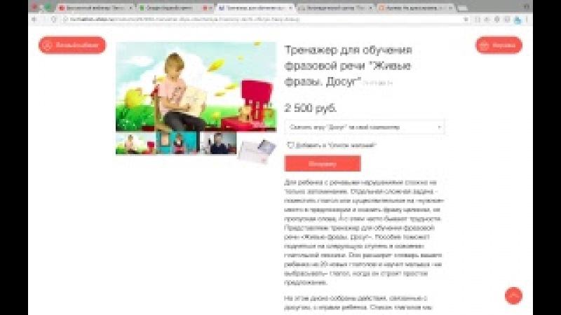 Бесплатный вебинар Запуск речи неговорящих детей: вопрос - ответ