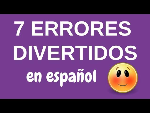 7 errores divertidos en español