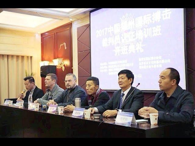 Судейская аттестация. Дженджоу, Чжэнчжоу, Хэнань, Китай, MMA и мы.