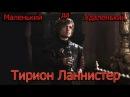 Тирион Ланнистер 02