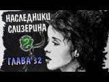 Наследники Слизерина | Глава 32: Таинственное исчезновение Регулуса Блэка