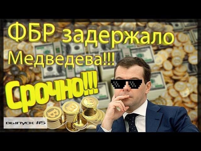 Срочно ФБР задержало Медведева Он Вам НЕ Димон! Выпуск 5