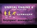 1. Анимации Unreal Engine 4 - Анимационный блупринт