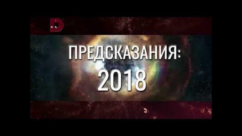 2018: Предсказания и Пророчества / 1 выпуск