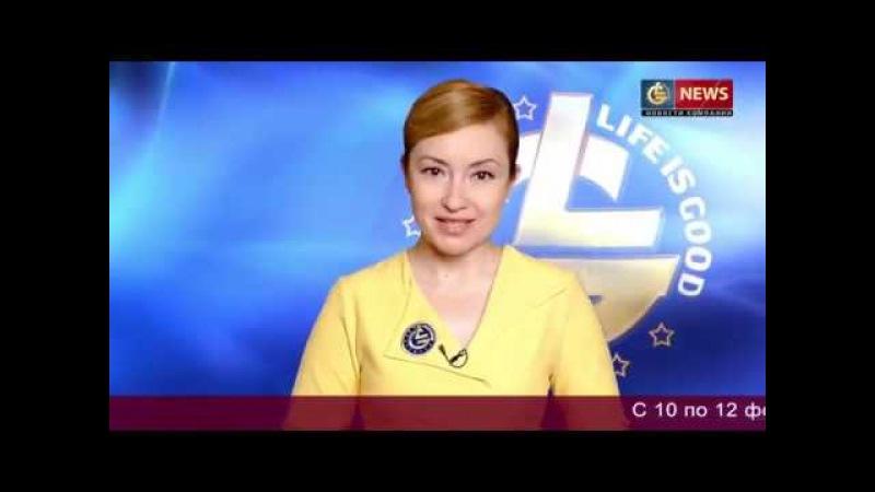 Выпуск №39 канала LG News от холдинга Life is Good