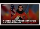 Яким ми запам'ятаємо Леоніда Каденюка Українець Герой Каденюк Постать UA