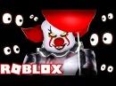 ОНО НАЙДЁТ ТЕБЯ! ПРЯЧЕМСЯ ОТ КЛОУНА ОНО УБИЙЦЫ В РОБЛОКС Roblox Clown Killer игровой мультик детям