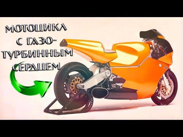 Мотоцикл с ГАЗОТУРБИННЫМ двигателем от ВЕРТОЛЁТА! 320л.с. и 576н/м крутящего.