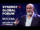 Нассим Талеб Nassim Taleb SYNERGY GLOBAL FORUM 2017 МОСКВА Университет СИНЕРГИЯ Трейлер